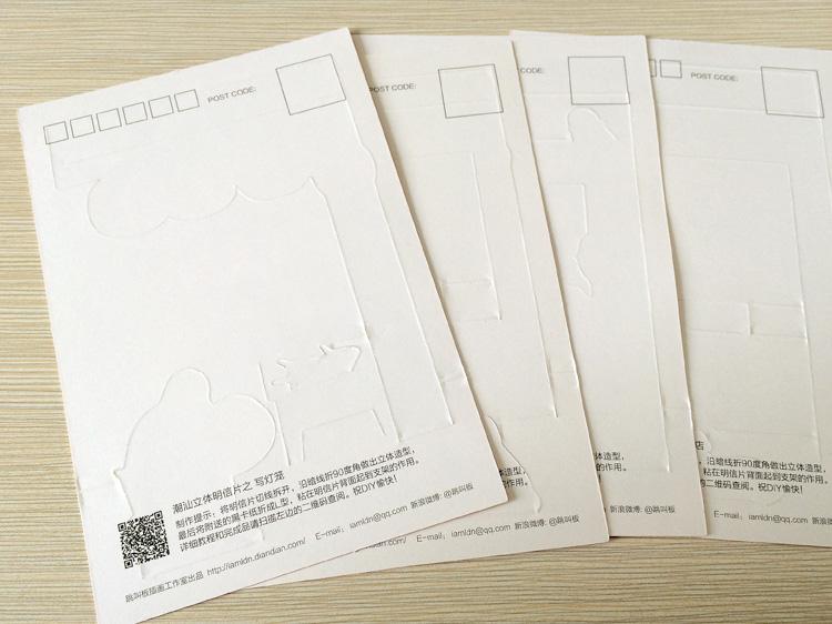 明信片背面(扫描背面二维码可以查看制作教程图片