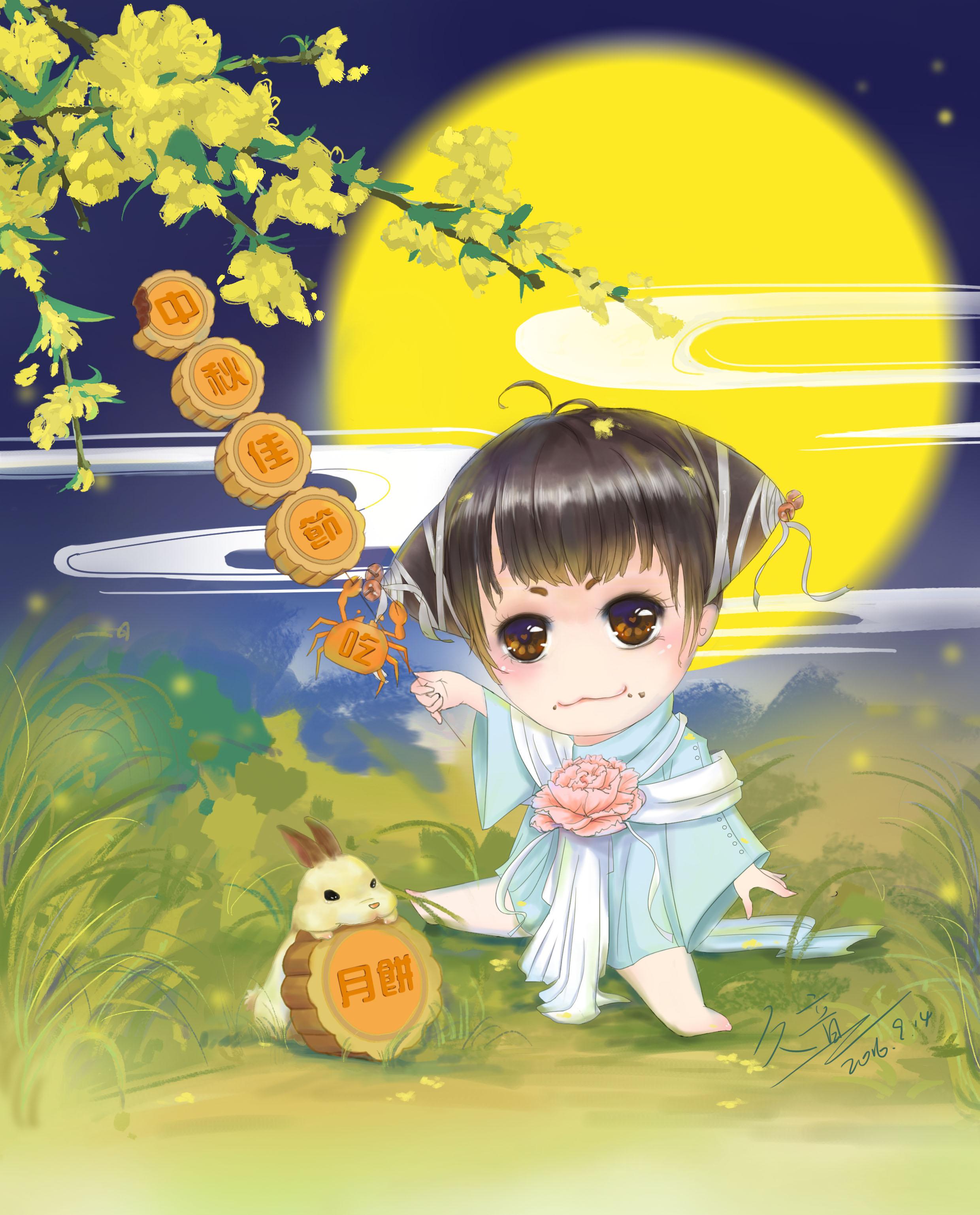 中秋节贺图
