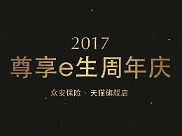 众安保险天猫旗舰店&尊享e生周年庆
