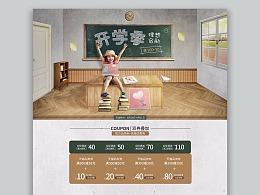 活动海报—开学季