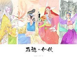 插画   西游 · 女妖