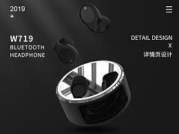TWS 蓝牙耳机