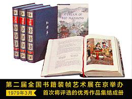 [回顧]第二屆全國書籍裝幀藝術展在京舉辦 首次將評選的優秀作品集結成冊