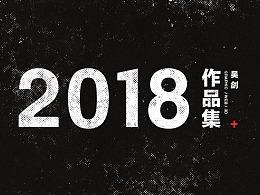 2018 DESIGN WORKS
