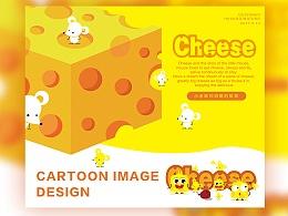 卡通形象设计-奶酪和小老鼠