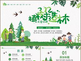 爱护自然保护植物植树节活动策划PPT模板