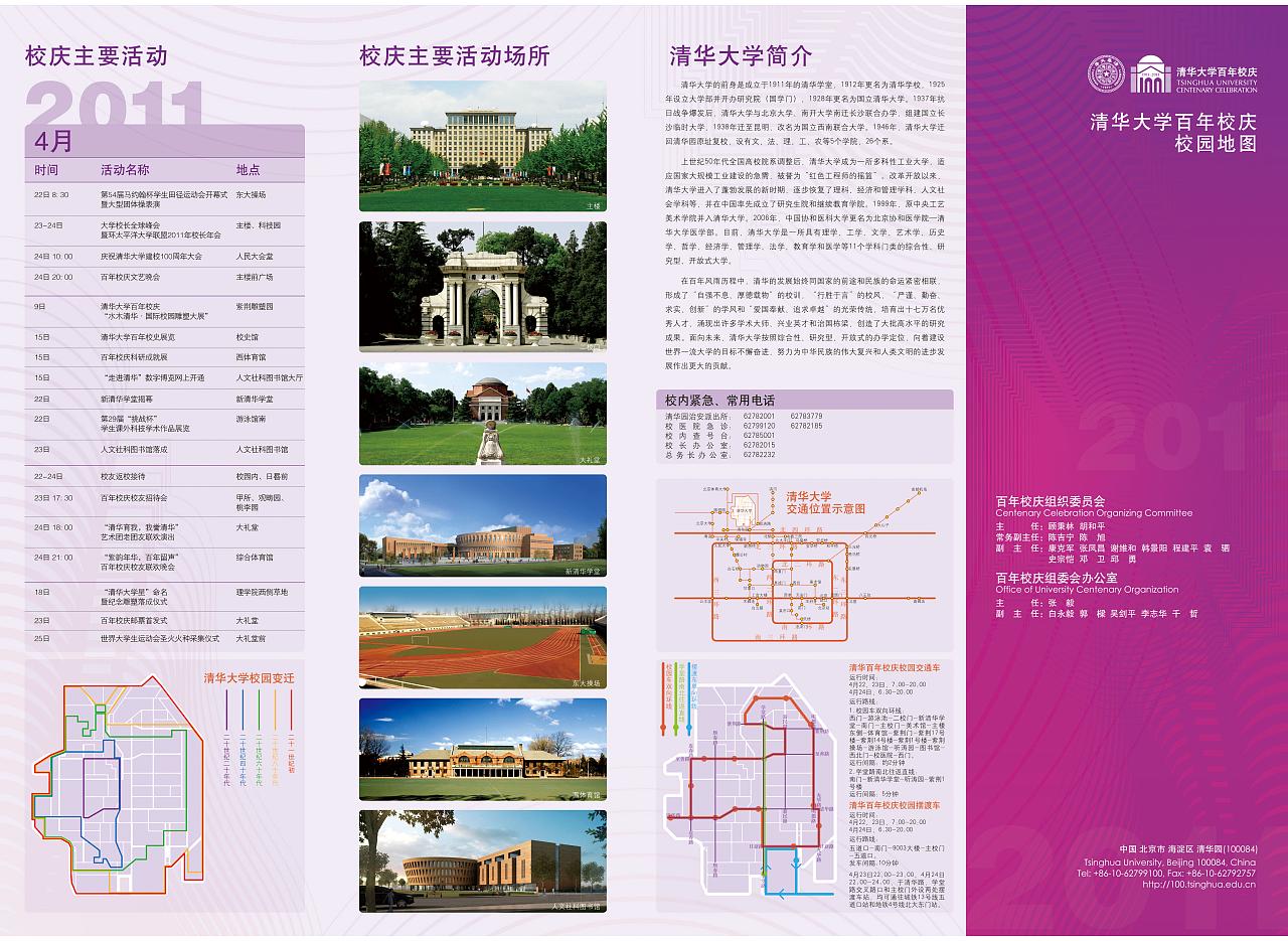 清华大学百年校庆地图