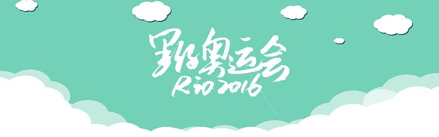 里约奥运会背景&banner&海报 ③图片