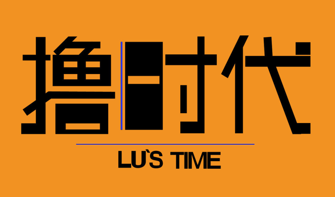 我爱的字体 平面 字体/字形 thelifetimelove - 原创
