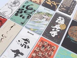 100位非著名設計師聯合創作·大過中國節【自然造物】