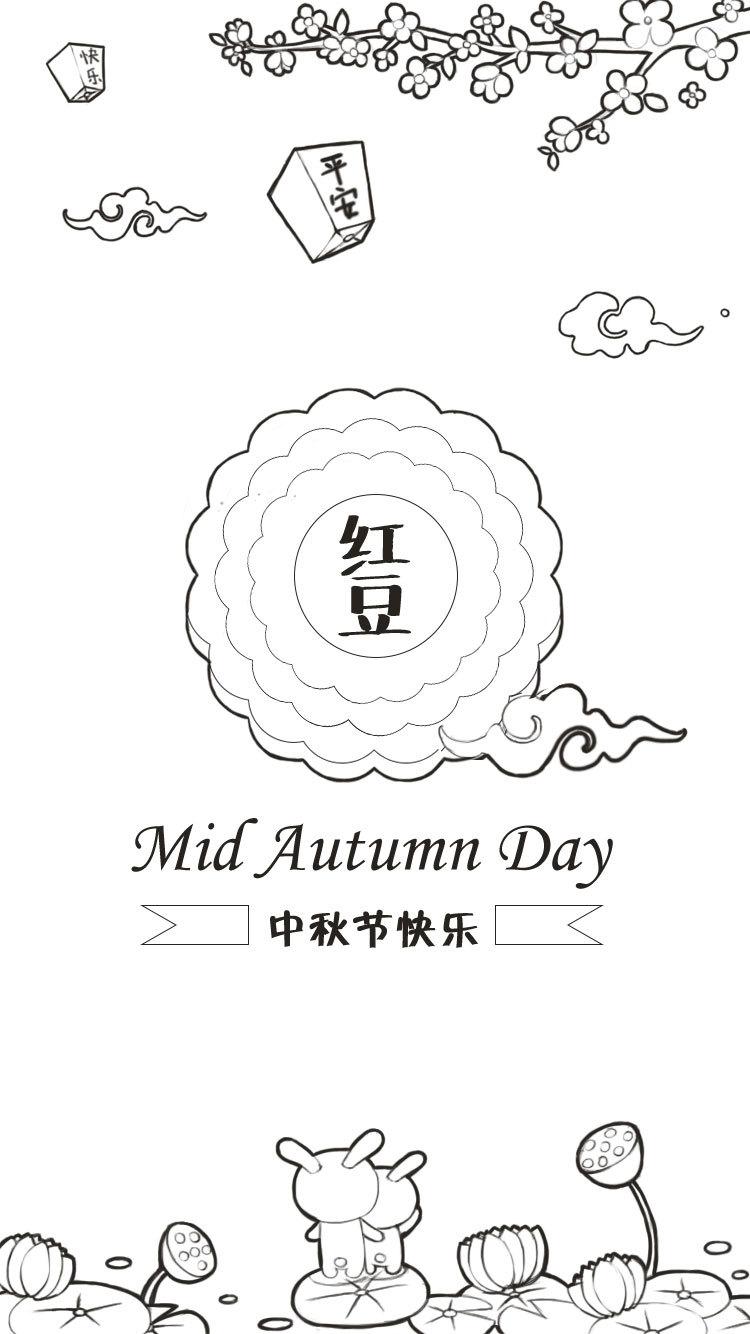 2018中秋壁纸