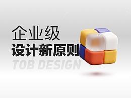 以用户体验之名,谈谈企业协作平台的产品设计