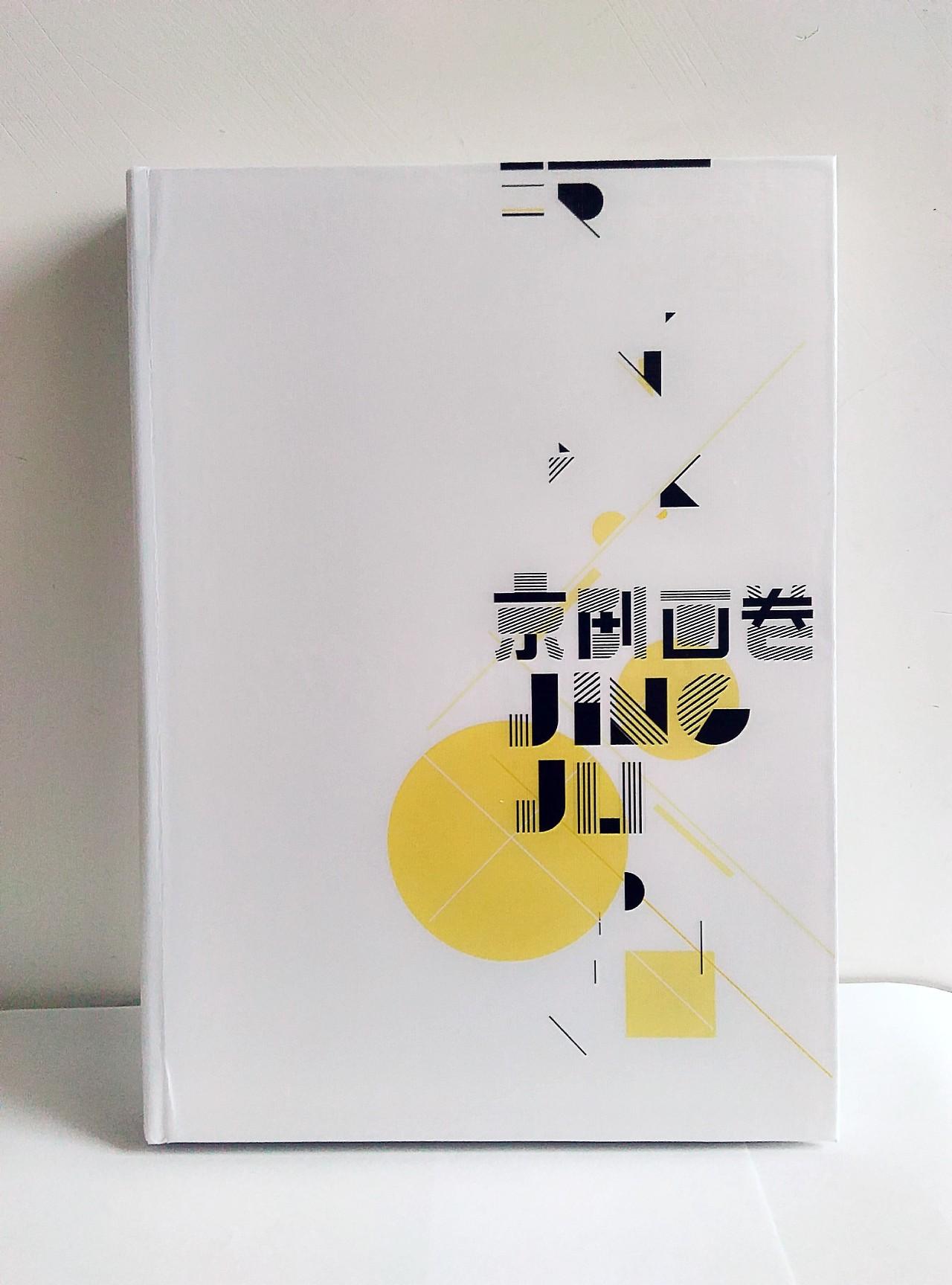 书籍装帧-京剧画卷图片