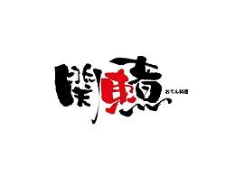 妙典 | 日式和风书法字体