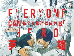 2020新冠肺炎抗疫公益插画:每个人都能成为英雄