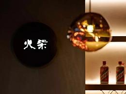 qpdro I 火柴烟酒