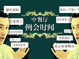 《中餐厅》第三季节目动画特辑-大千影业