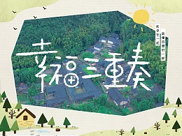 《幸福三重奏》第三季节目包装及片头动画