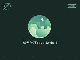 如何学习Yoga Style?