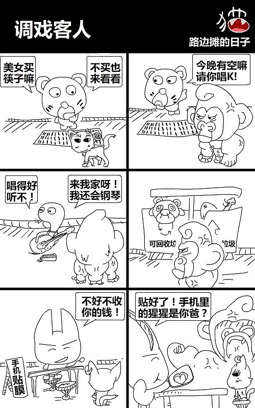 1-11路边摊的漫画(六格日子) 潮流 涂鸦/金钱 佬插画漫画与智慧图片