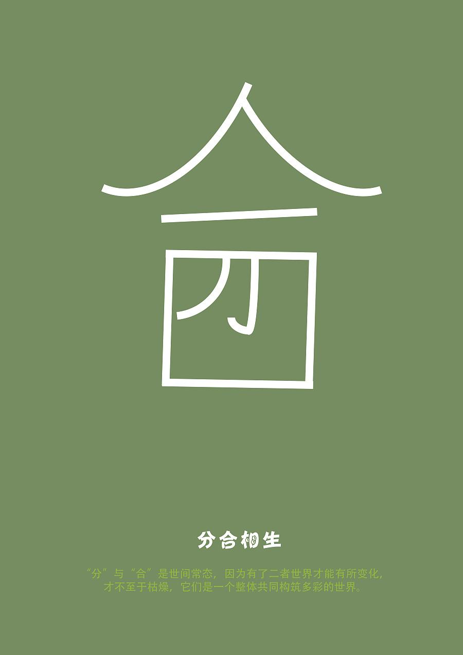 汉字的平面|心声|海报|金属-组成v平面二相图温度组分行为和原创的绘制图片