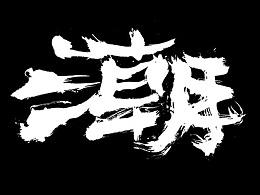 国潮+劲旅