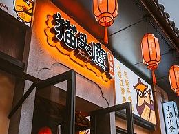 卢克设计 | 猫头鹰小酒馆——小酒·轻食·浅唱