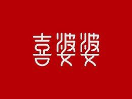 喜婆婆字体设计