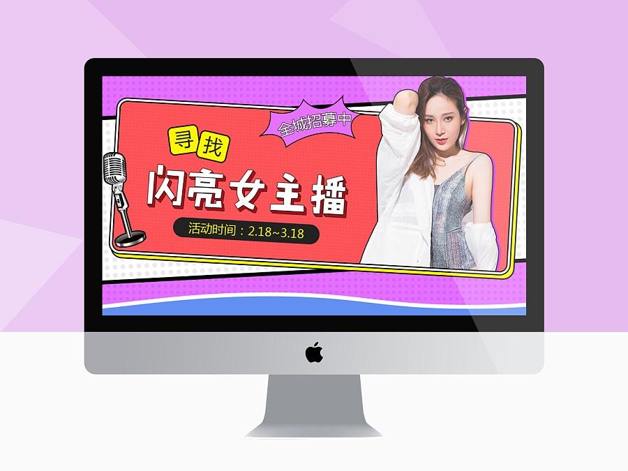 查看《微信活动页---招募女主播PC端宣传页》原图,原图尺寸:1400x1050