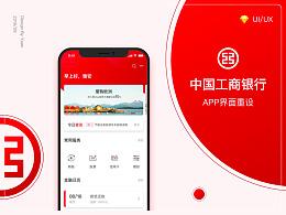 中国工商银行APP界面重设
