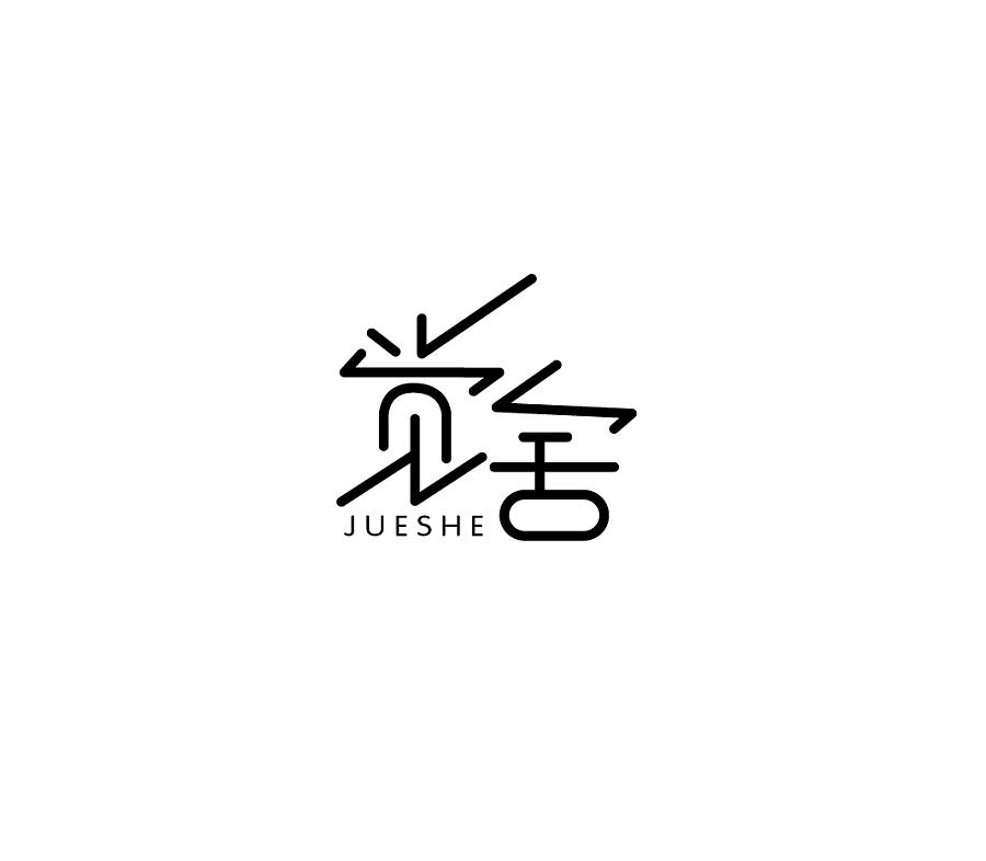 新中式logo|标志|平面|kinzone