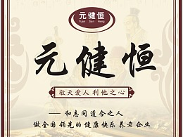 中医文化背景 店招
