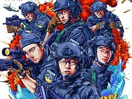电影《特警队》海报设计