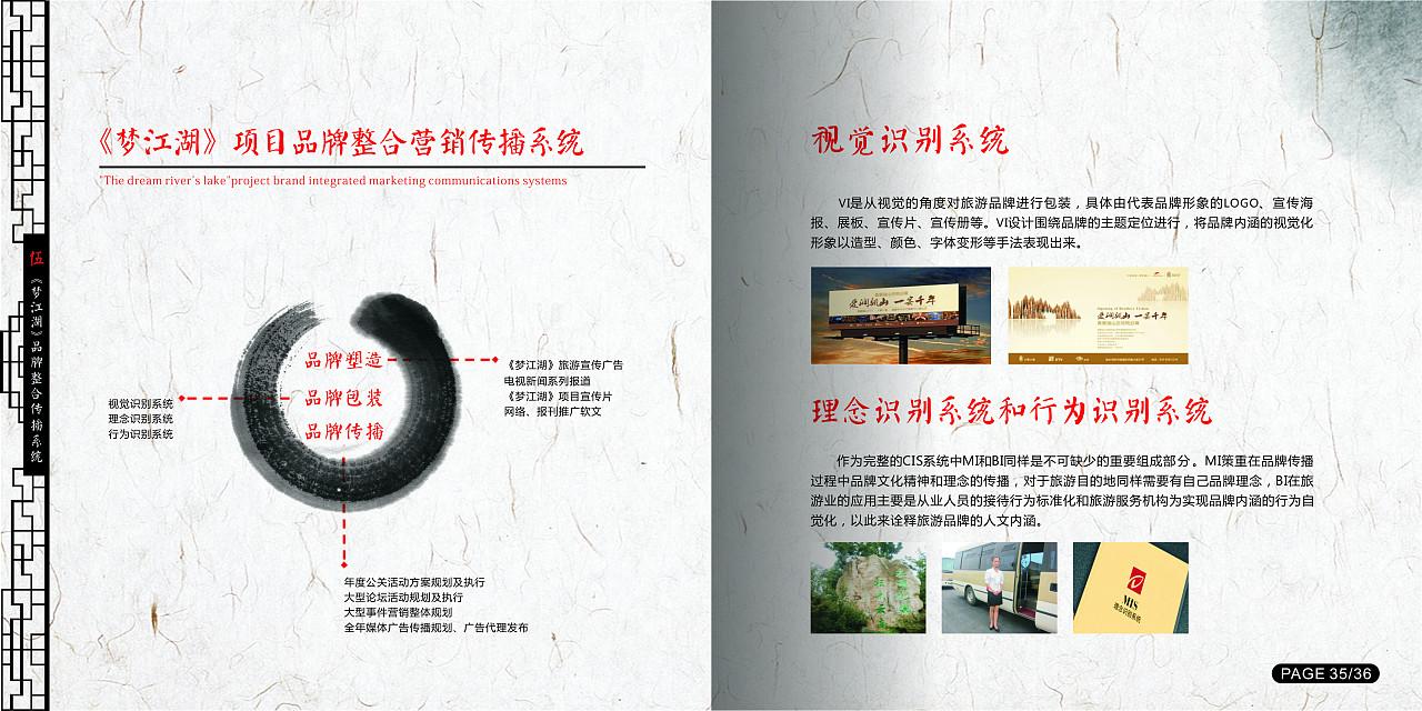 项目画册图册设计