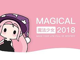 IP吉祥物设计   魔法少女