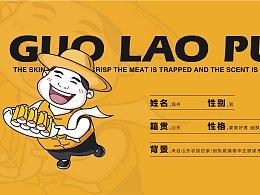 餐饮小吃品牌设计-锅烙铺