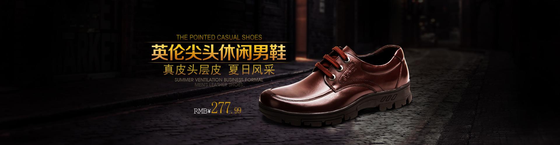 男装鞋子海报设计