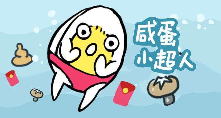 咸蛋小超人(微信表情)