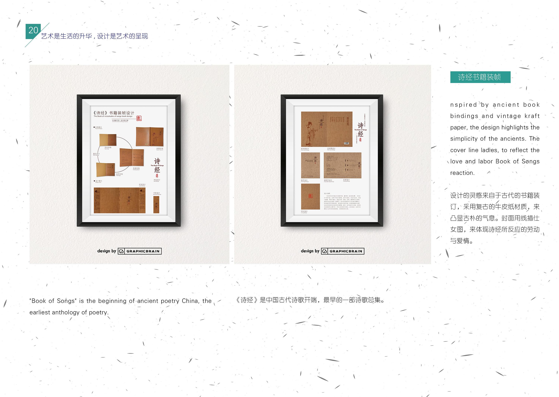 平面设计大参考_大三的毕业设计作品集。参考了一些比较好的作品集。 平面 书装 ...