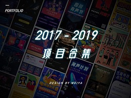 2017-2019项目合集