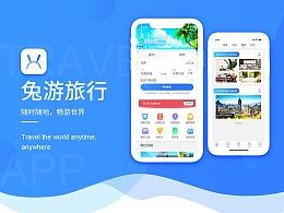 兔游旅游App