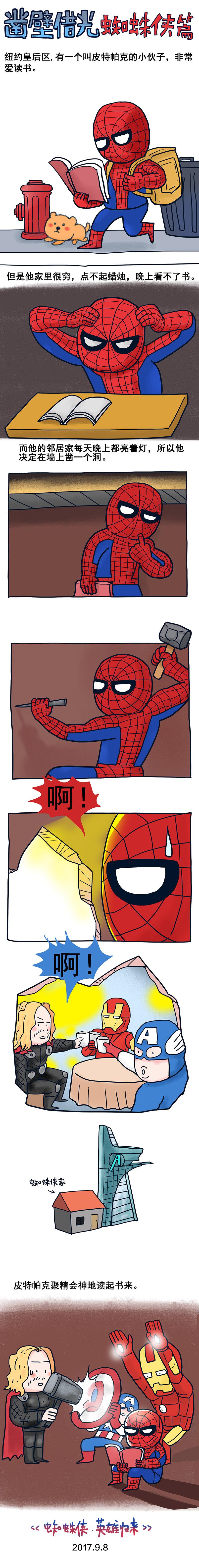 查看《#小矛毁童年#凿壁借光之蜘蛛侠英雄归来》原图,原图尺寸:800x6300