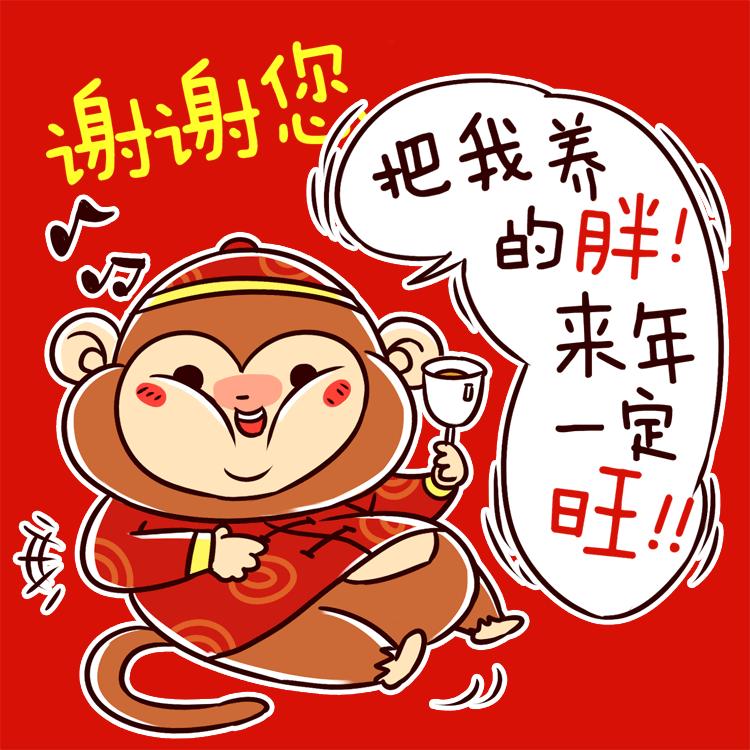 最新上线的贺新年红包主题微信表情《恭喜发财猴包拿来》与大伙分享