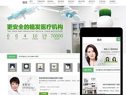 植发医院网站源码毛发种植网站设计