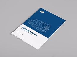 木业公司企业画册