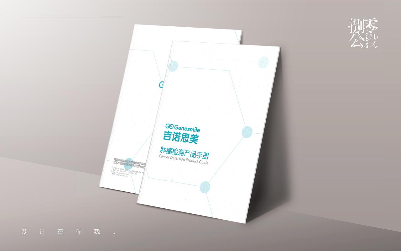 产品手册设计图片