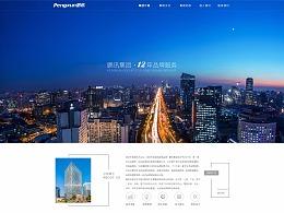 web企业官网