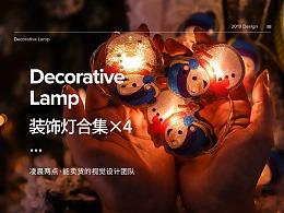 造视创意广告-文艺手工灯详情首页合集×4