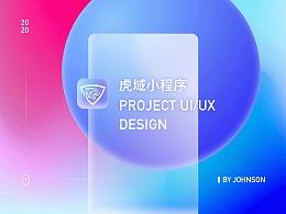 小程序UI设计-虎域资源