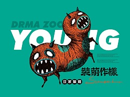 装萌作样【DRMA ZOO YOUNG】